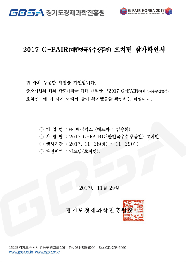 2017 참가기업확인증_㈜매직픽스 (1).jpg